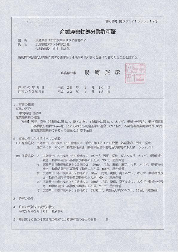 広島県産業廃棄物処分業許可証