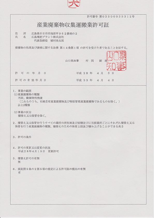 山口県産業廃棄物収集運搬業許可証